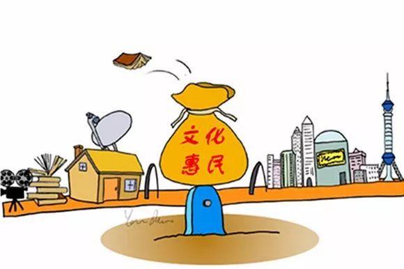 政策|中华人民共和国公共文化服务保障法图片
