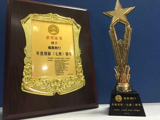 """【快讯播报】福美来F7荣获""""年度创新(七座)轿车"""""""