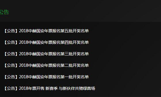 北京国安买套票抽奖送训练服闹笑话,一个人竟连续中奖多次