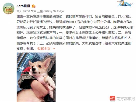 摔狗女子涉嫌侵占罪_有网友人肉搜索给她寄花圈