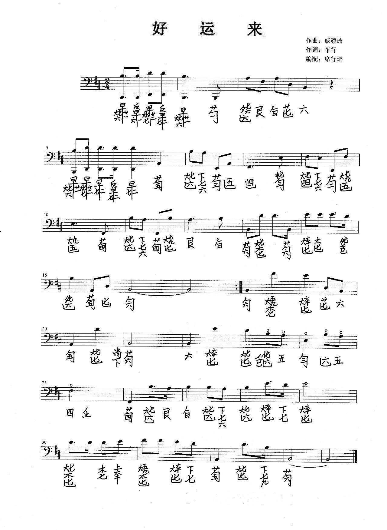 盗将行古琴曲谱_沧海一声笑古琴曲谱