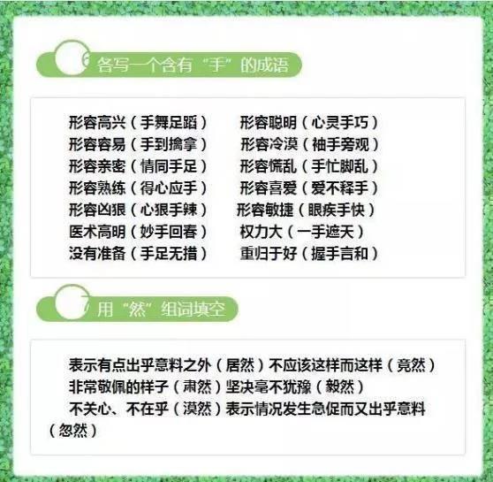 http://img2.shangxueba.com/img/uploadfile/20141022/10/707FC483C1C32FC404DF2B4A639C578E.jpg_这份资料太齐全了,仅发一次,家长