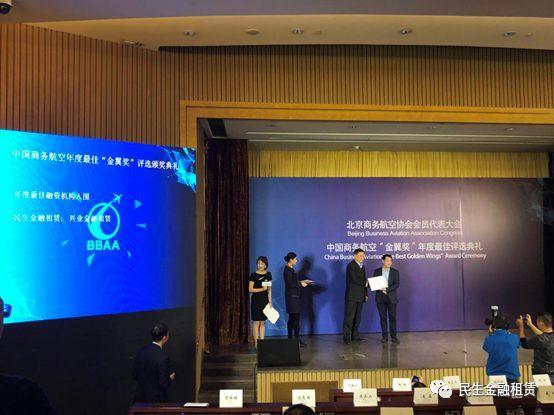 """融资租赁--民生金融租赁获评中国商务航空""""金翼奖""""年度最佳商务航空融资机构"""