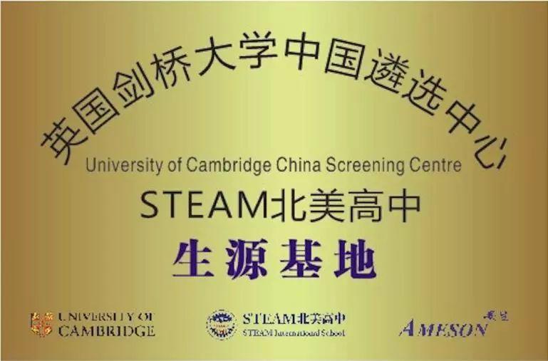每日一校 · 上海 | STEAM北美高中