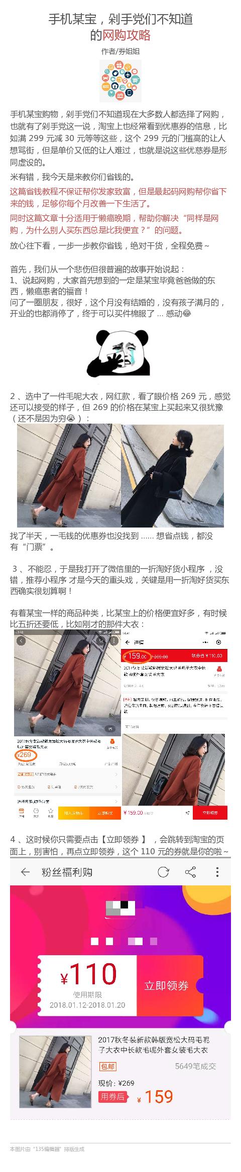 教你如何用159元买到原价269元的网红同款棉衣