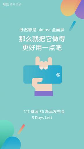 魅蓝连发2张预热海报:暗示S6性能强悍