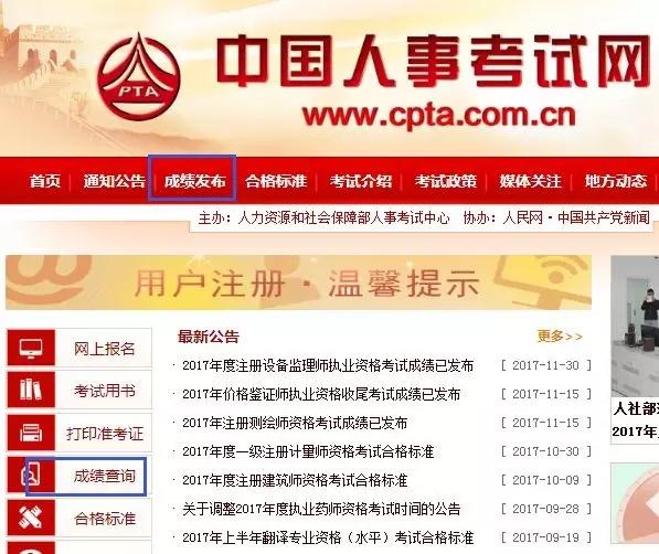 中国人事考试网2017年执业药师成绩查询入口汉中招教成绩查询图片