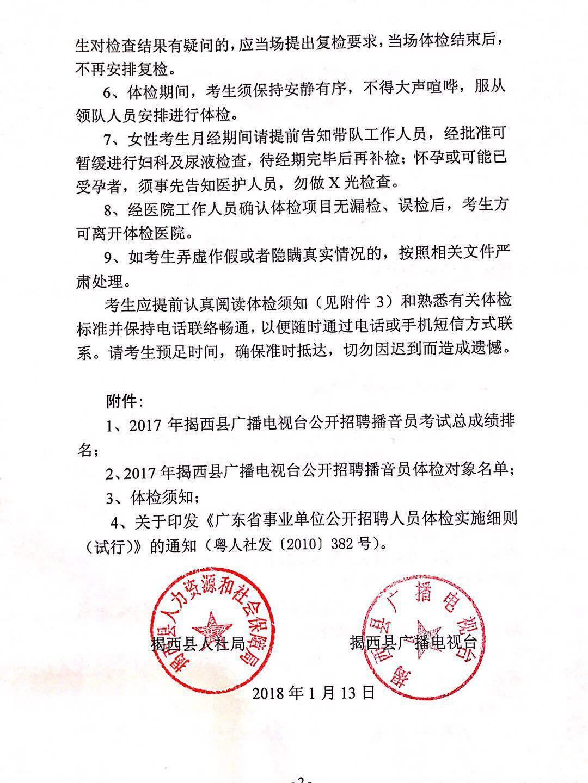 2017揭阳市揭西县广播电视台招聘播音员体检通知