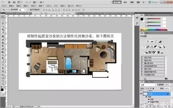 photoshop室内布局彩色平面图图文教程