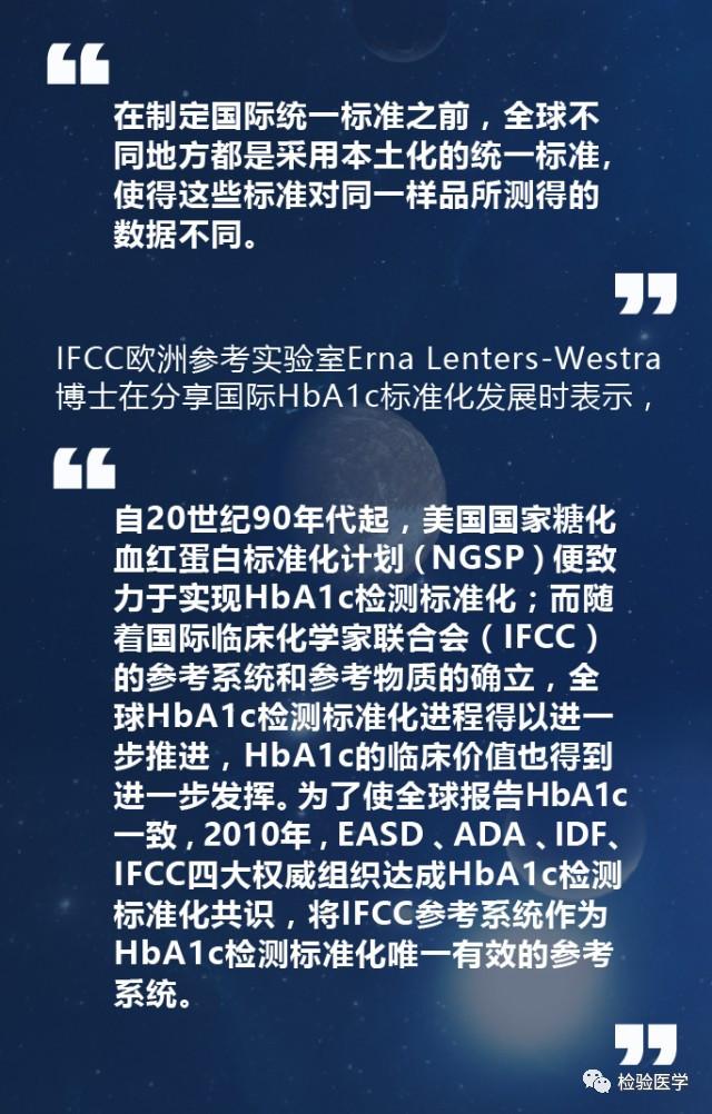 罗氏cobas c 513在华上市 HbA1c检测再升级 优化糖尿病诊疗管理