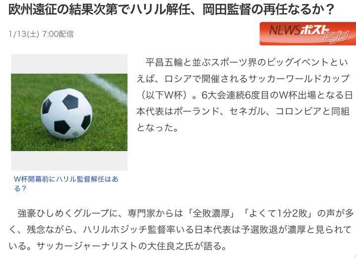 热身赛成绩决定日本主帅命运 冈田武史或再执教
