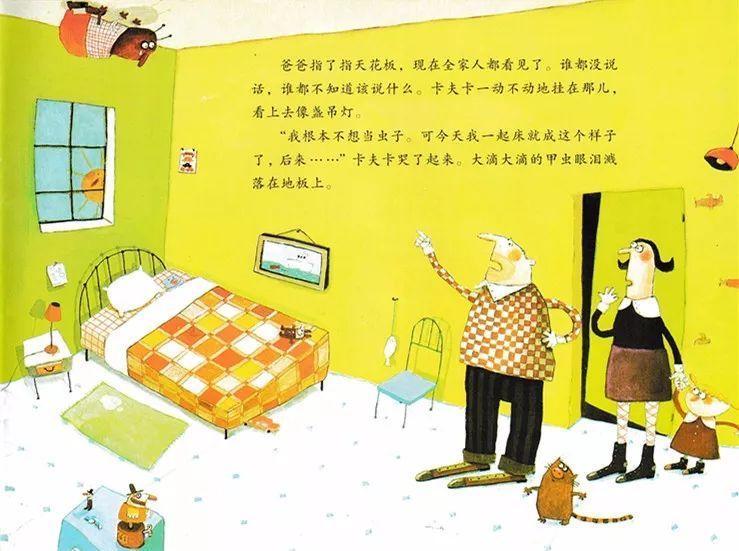 《卡夫卡变虫记》——教育家长的绘本-第25张图片-58绘本网-专注儿童绘本批发销售。
