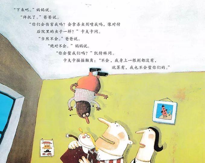 《卡夫卡变虫记》——教育家长的绘本-第26张图片-58绘本网-专注儿童绘本批发销售。
