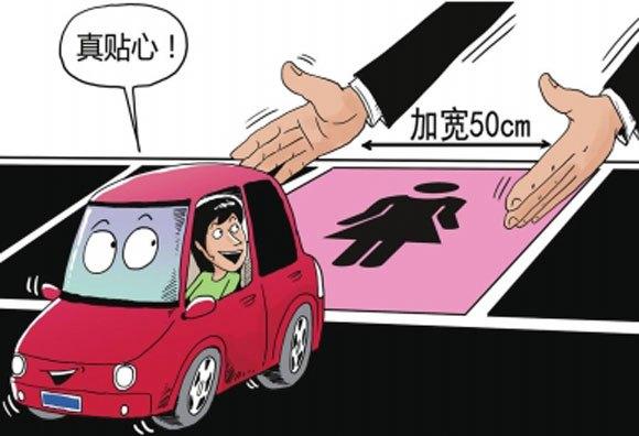 """芜湖万达""""女性停车位"""" 是福利还是性别歧视?"""