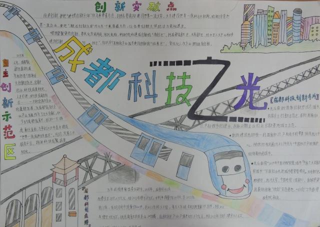 是怎么通过 城市经济,科技,文创, 对外交往,综合交通,天府文化等 多个