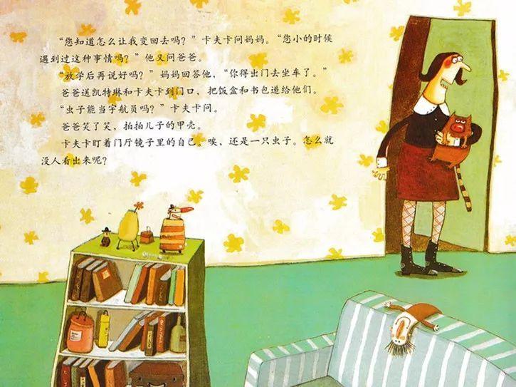 《卡夫卡变虫记》——教育家长的绘本-第10张图片-58绘本网-专注儿童绘本批发销售。