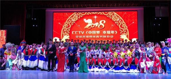 2018《中国梦 幸福年》网络春节联欢会在北京拉开了序幕