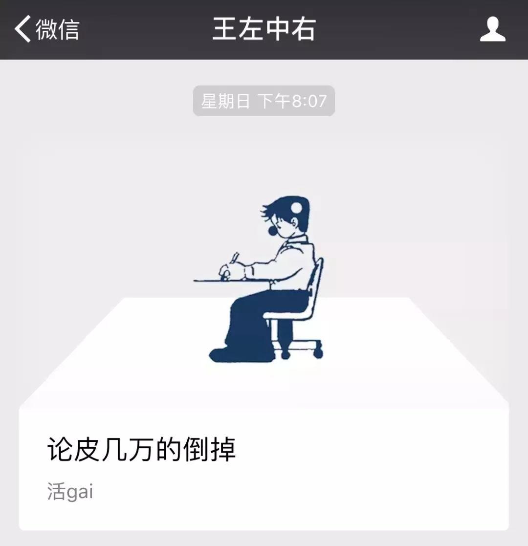 2018年微信公众号文章封面玩法大全(新媒体人收藏)图片