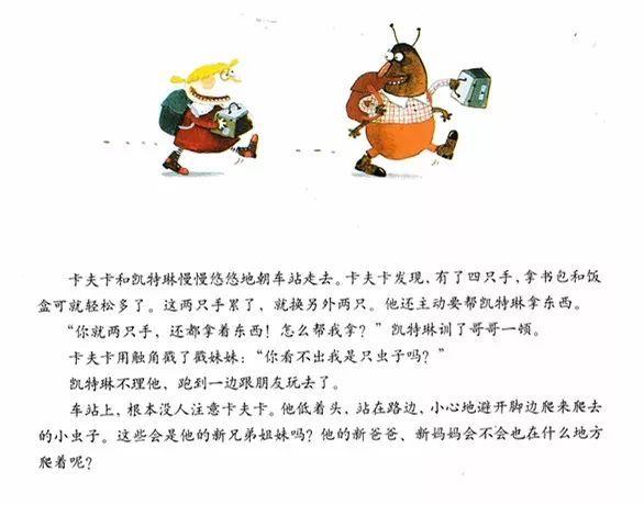 《卡夫卡变虫记》——教育家长的绘本-第11张图片-58绘本网-专注儿童绘本批发销售。