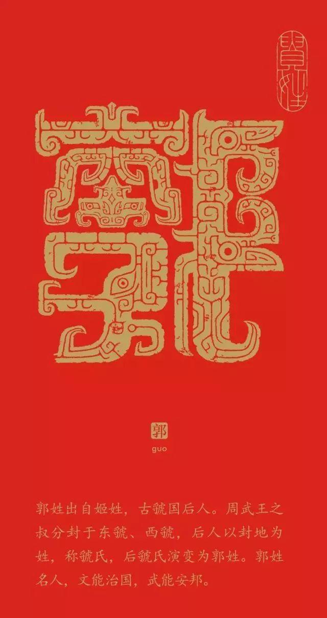 """设计大咖为""""姓氏""""做创意字体设计"""