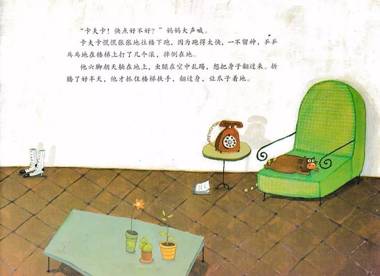 《卡夫卡变虫记》——教育家长的绘本-第7张图片-58绘本网-专注儿童绘本批发销售。
