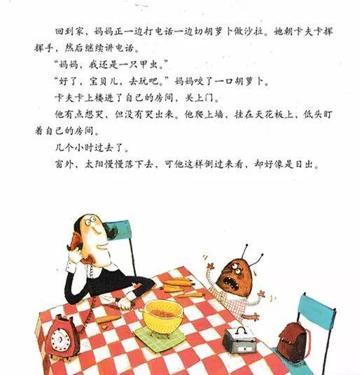 《卡夫卡变虫记》——教育家长的绘本-第22张图片-58绘本网-专注儿童绘本批发销售。