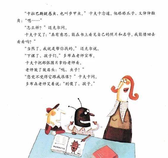 《卡夫卡变虫记》——教育家长的绘本-第20张图片-58绘本网-专注儿童绘本批发销售。