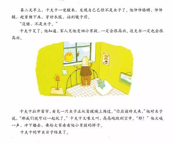 《卡夫卡变虫记》——教育家长的绘本-第28张图片-58绘本网-专注儿童绘本批发销售。
