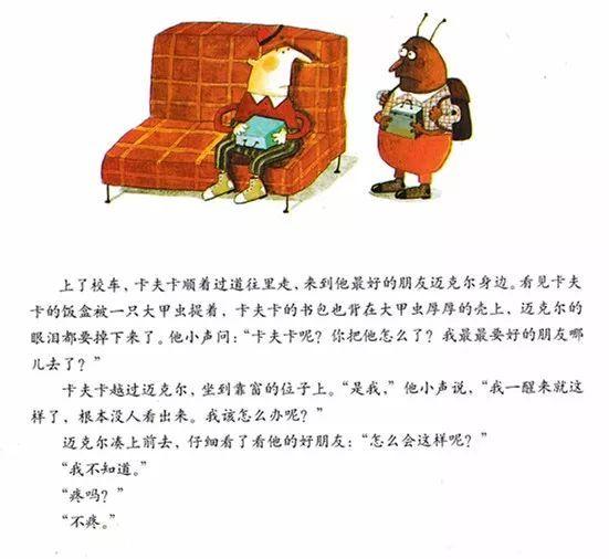 《卡夫卡变虫记》——教育家长的绘本-第13张图片-58绘本网-专注儿童绘本批发销售。
