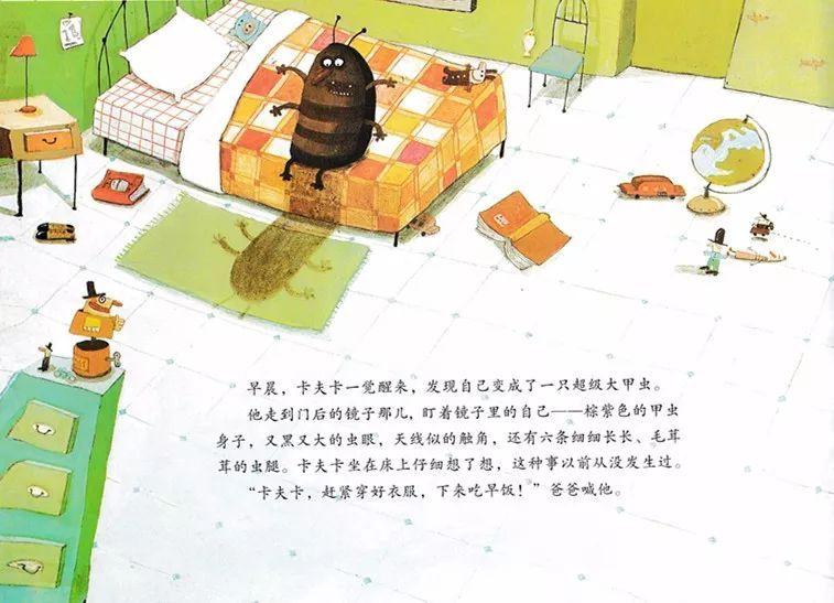 《卡夫卡变虫记》——教育家长的绘本-第3张图片-58绘本网-专注儿童绘本批发销售。