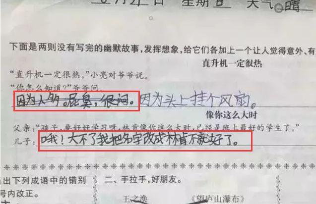 小学生操行�9k��b����_小学生期末作业曝光.