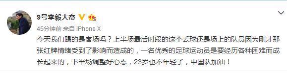 李毅不满中卡战裁判判罚:我们踢的是客场吗?