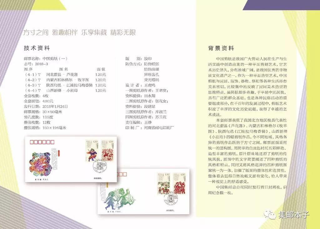 《中国剪纸(一)》正式邮票图公布,1月24日腊八发行