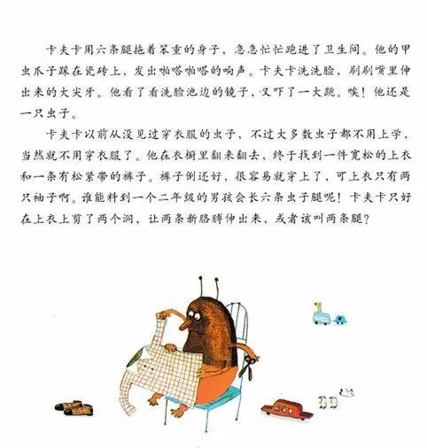 《卡夫卡变虫记》——教育家长的绘本-第5张图片-58绘本网-专注儿童绘本批发销售。