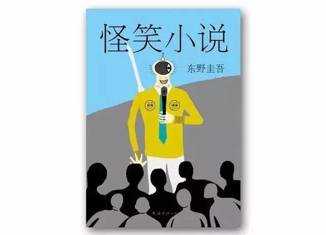 东野圭吾短篇小说代表作