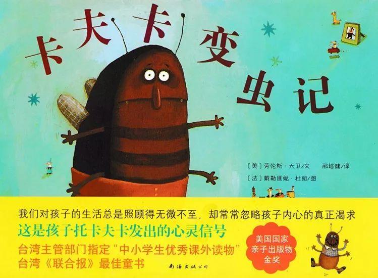 《卡夫卡变虫记》——教育家长的绘本-第2张图片-58绘本网-专注儿童绘本批发销售。