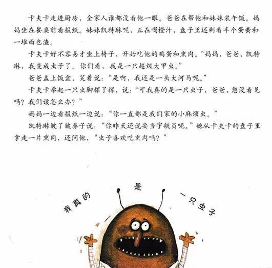 《卡夫卡变虫记》——教育家长的绘本-第9张图片-58绘本网-专注儿童绘本批发销售。