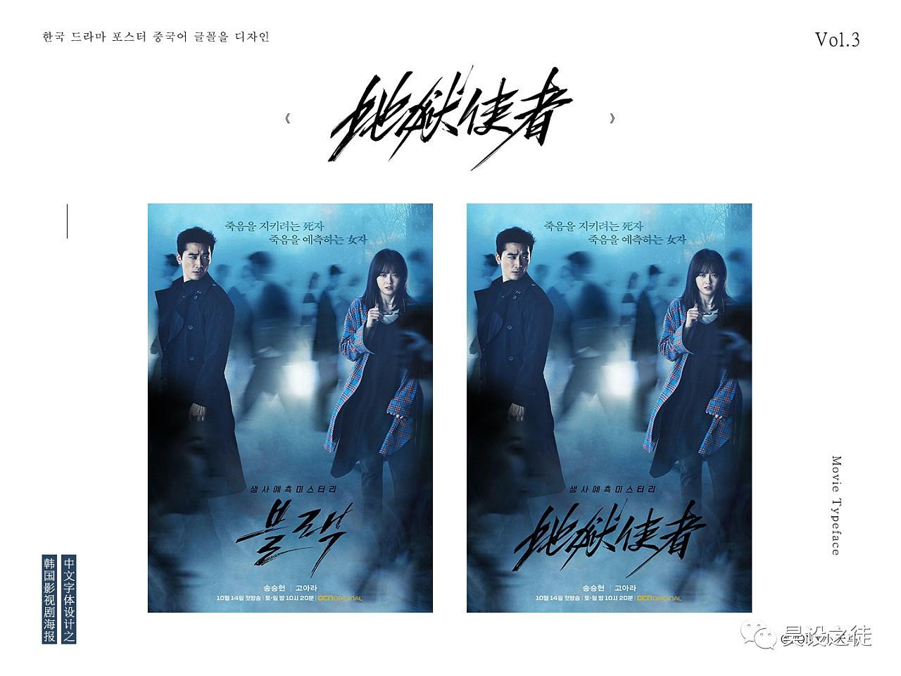 韩国影视剧海报字体的中文版设计