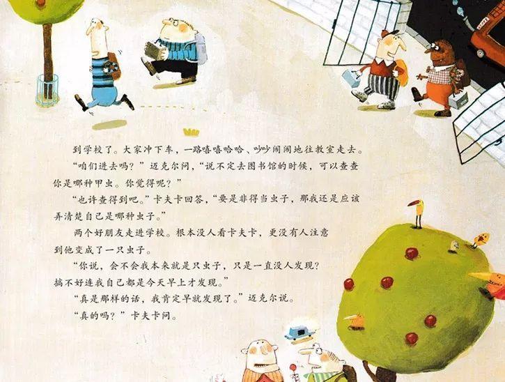 《卡夫卡变虫记》——教育家长的绘本-第16张图片-58绘本网-专注儿童绘本批发销售。