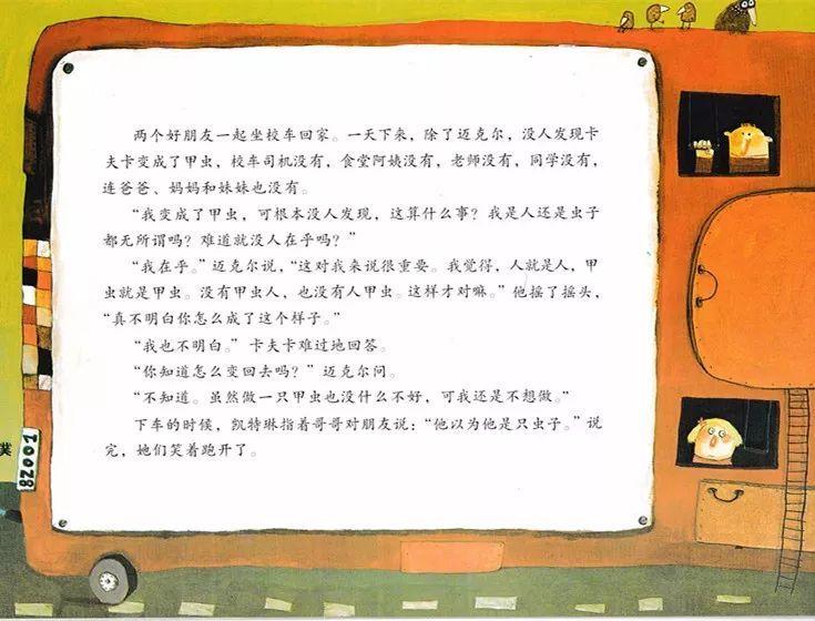 《卡夫卡变虫记》——教育家长的绘本-第21张图片-58绘本网-专注儿童绘本批发销售。