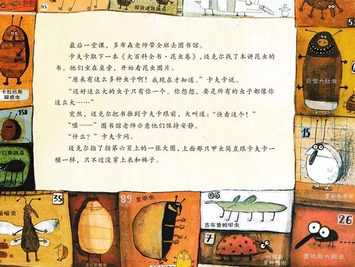 《卡夫卡变虫记》——教育家长的绘本-第19张图片-58绘本网-专注儿童绘本批发销售。