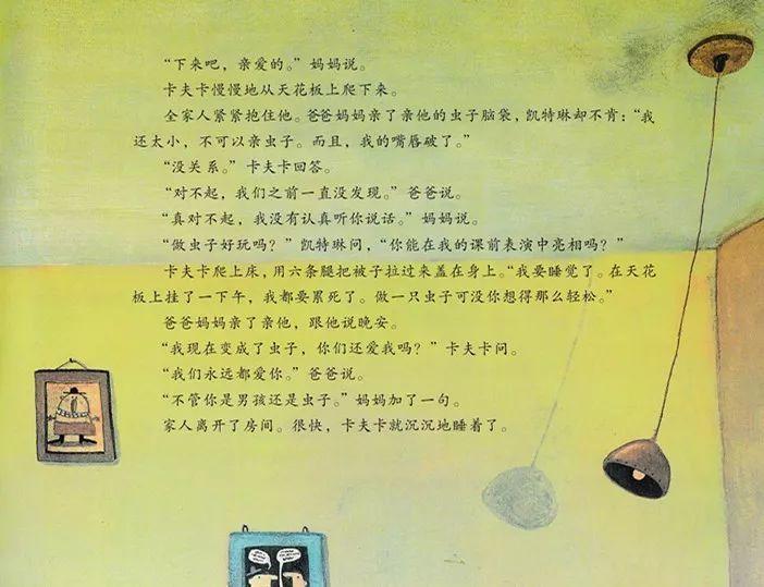 《卡夫卡变虫记》——教育家长的绘本-第27张图片-58绘本网-专注儿童绘本批发销售。