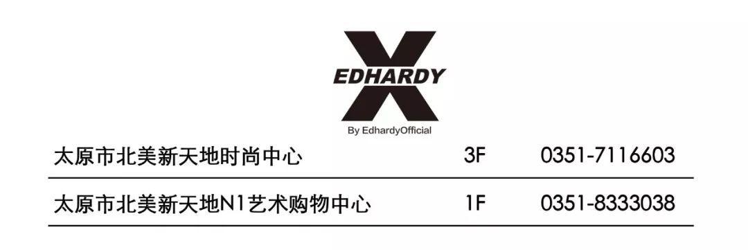 edhardy x | 许魏洲 内心的叛逆dna图片