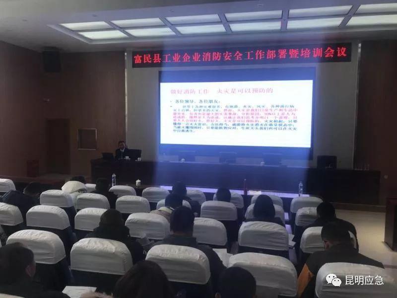 【动态】富民县召开工业企业消防安全工作部署会