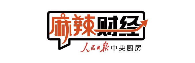 """麻辣财经:环保税开征,这些""""糊涂认识""""要澄清!"""