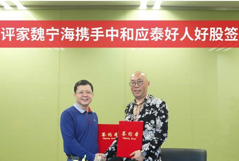魏宁海携手中和应泰,打造特色化投资者教育新模式