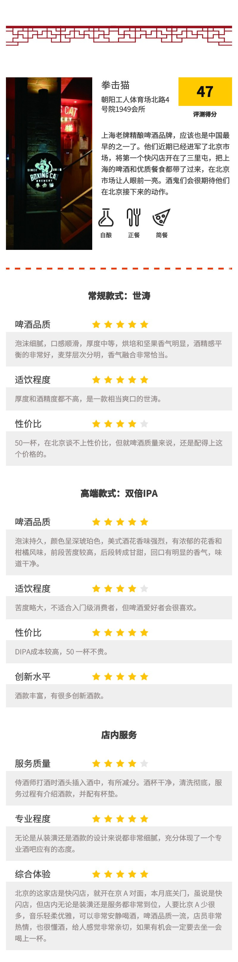 北京精酿啤酒评测