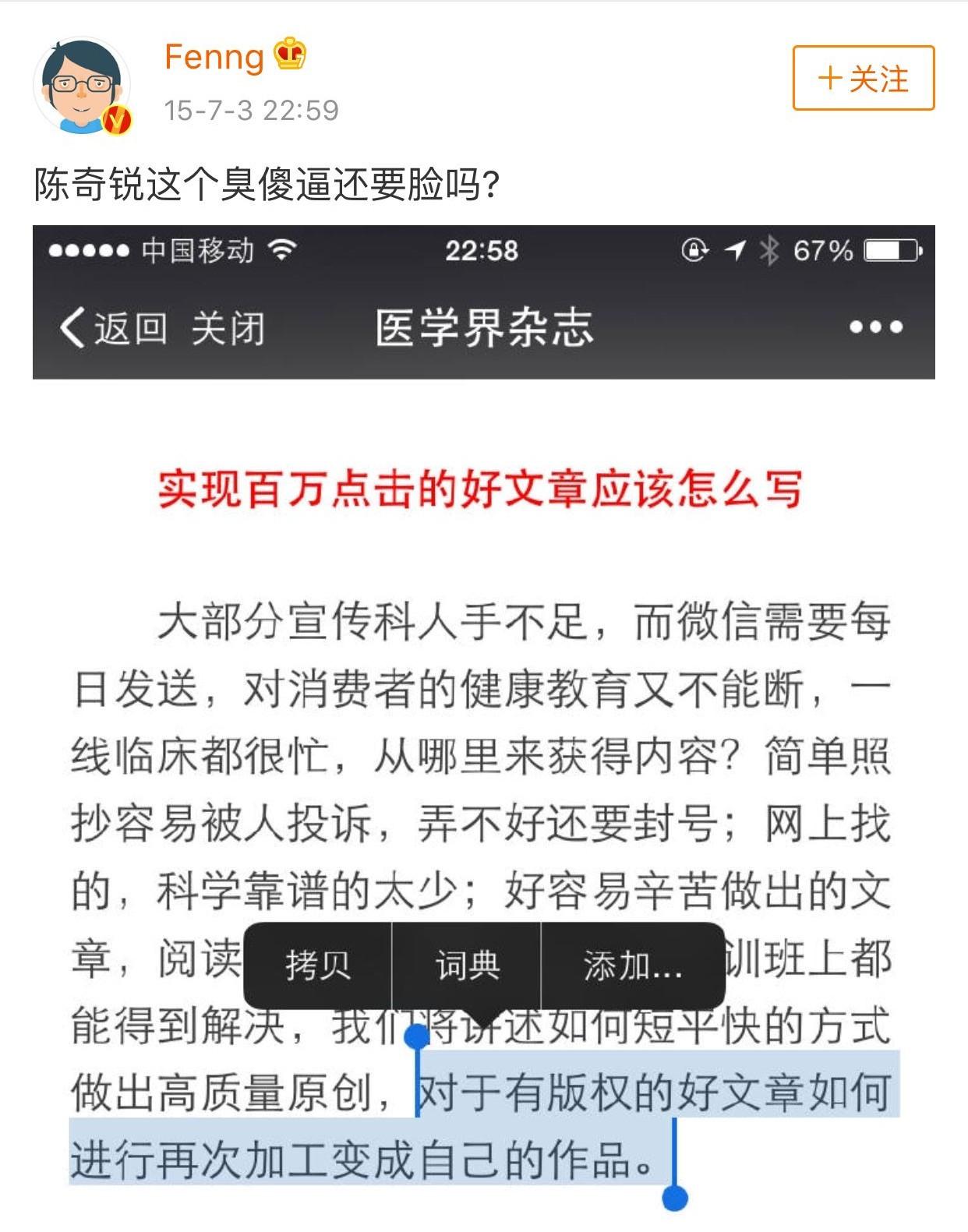 在中国,做一个知名医学网站的老总应该有什么样的节操?