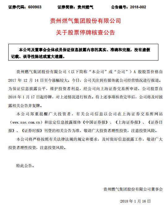1月16日,贵州燃气股票再度涨停,走出五连板