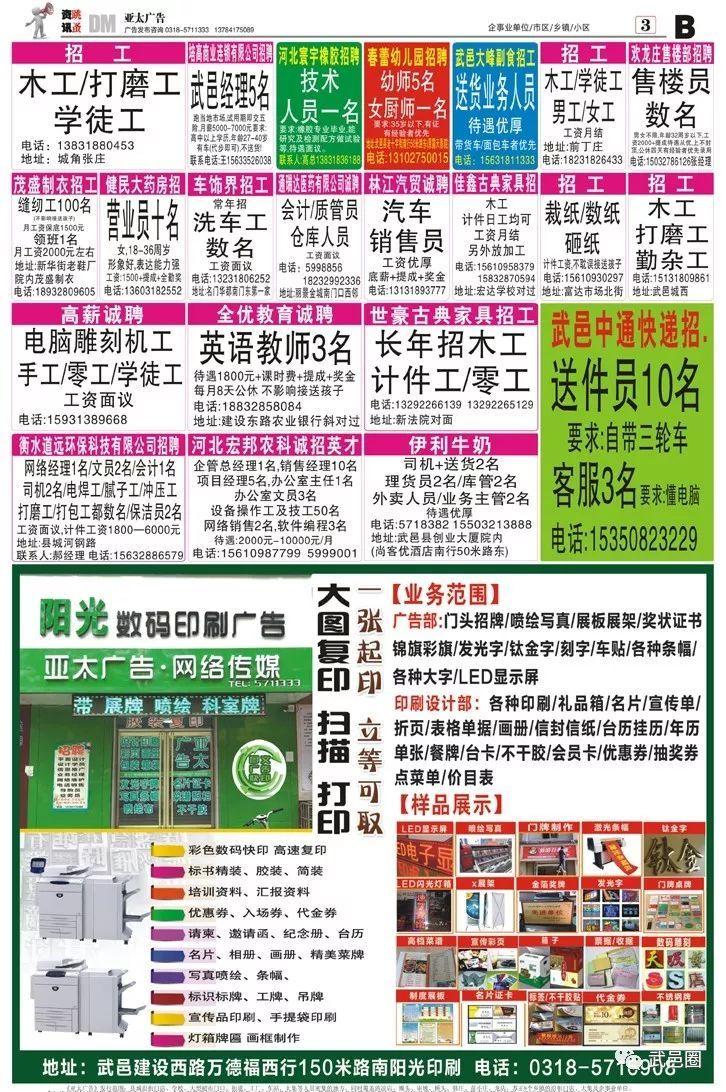 武邑亚太广告637期电子报